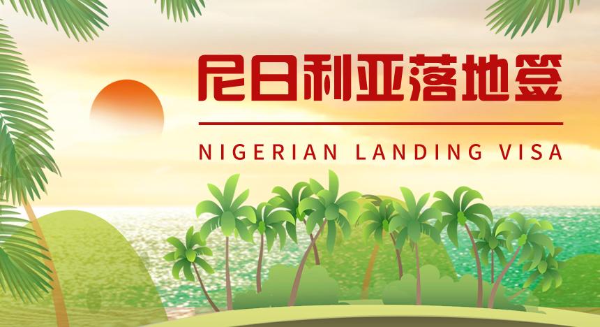 尼日利亚落地签证