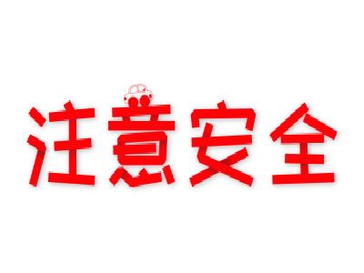 提醒在尼日利亚的中国侨民注意安全