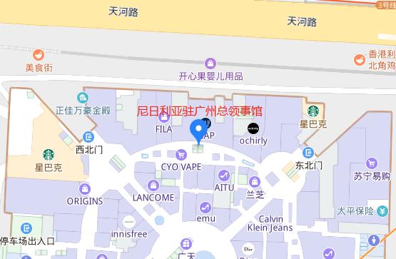 尼日利亚驻广州总领事馆地址