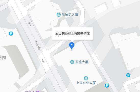 尼日利亚驻上海总领事馆地址
